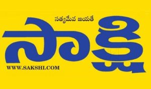 Sakshi Newspaper PDF