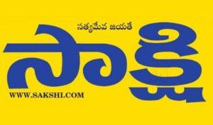 Sakshi Newspaper PDF