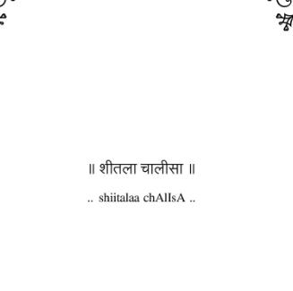 Shitala Chalisa PDF